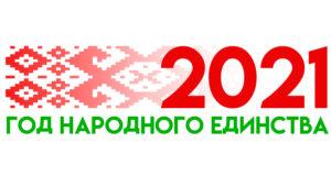 Александр Лукашенко подписал указ №1 «Об объявлении 2021 года Годом народного единства»