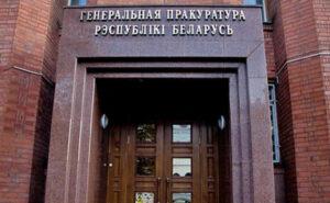 Генпрокуратура Беларуси обращается с просьбой направлять информацию о фактах геноцида населения Беларуси в годы Великой Отечественной войны