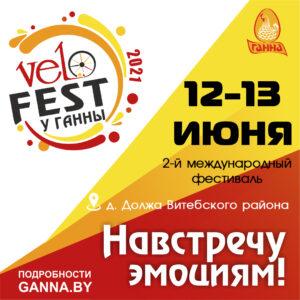 «ВелоFest у Ганны-2021»