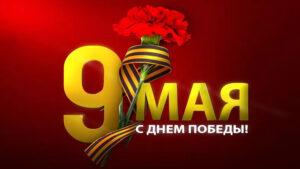 Программа праздничных мероприятий на 9 мая