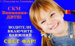 Стартует акция «Внимание – дети!»