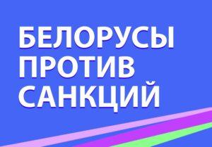 Всё больше белорусов высказываются против санкций. Лиозненцы присоединились к движению