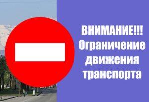 В Браславе вводится временное ограничение движения транспортных средств.  Заранее планируйте маршрут своего движения!