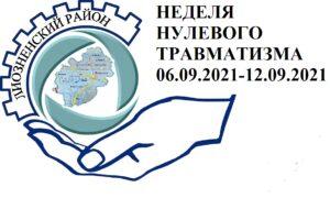 Неделя нулевого травматизмав Лиозненском районе пройдет с 6 по 13 сентября 2021 года
