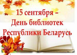 15 сентября – День библиотек  Республики Беларусь!
